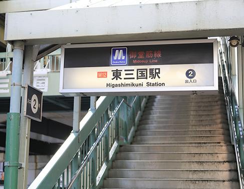 地下鉄御堂筋線「東三国駅」2番出口より徒歩5分