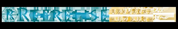 REFRE LISE(リフレリセ)公式サイト